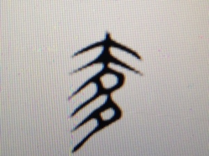 Old Chinese character - 'she'