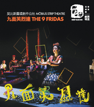 the 9 Fridas. Mobius Strip (Tawain) in association with Hong Kong repertory Theatre